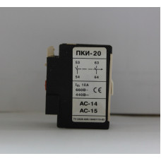 Приставка контактная ПКИ-20