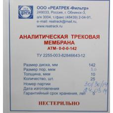 Аналитическая трековая мембрана АТМ-0-0-0-142