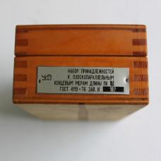 Набор принадлежностей к плоскопараллельным концевым мерам длины ПК-3