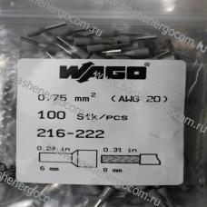 Наконечник изолированный WAGO 216-222