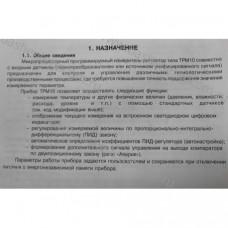 Измеритель-регулятор микропроцессорный ТРМ-10Б-Щ2