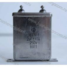 Конденсатор металлобумажный МБГЧ-1